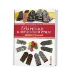 Venekeelne hobikirjandus