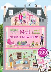 Книги с наклейками Мой дом наклеек hind ja info | Lasteraamatud | kaup24.ee