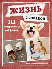 Жизнь с собакой. 111 невероятных лайфхаков hind ja info | Ilukirjandus | kaup24.ee