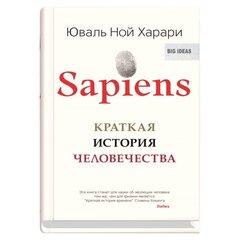 Sapiens. Краткая история человечества hind ja info | Sapiens. Краткая история человечества | kaup24.ee