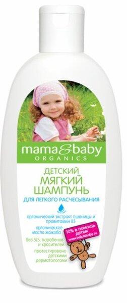 Мягкий шампунь для легкого расчесывания волос Mama&Baby 300 мл